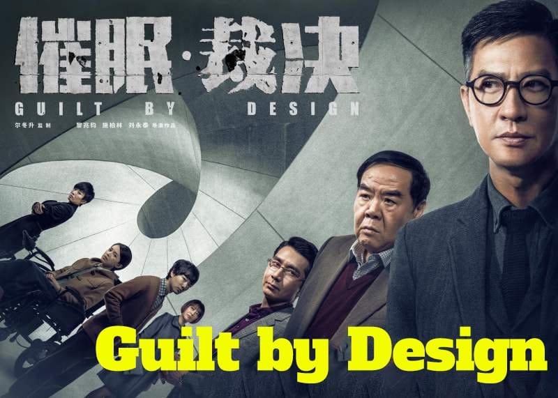 Guilt by Design