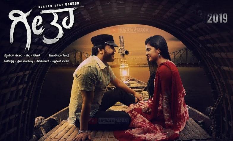 Geetha Hindi Full Film Leaked Online Download By Tamilrockers