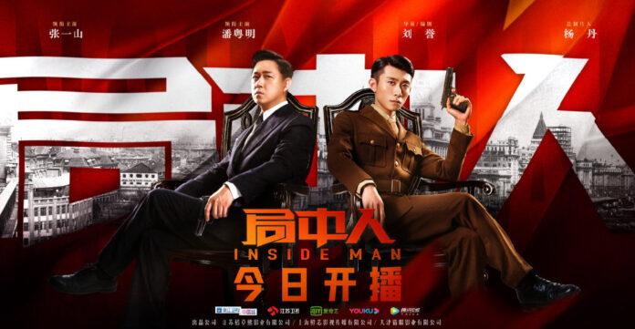 Inside man 1