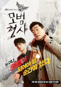 The_Good_Detective 3